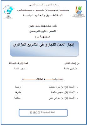 مذكرة ماستر: إيجار المحل التجاري في التشريع الجزائري PDF