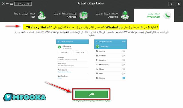 برنامج Fireebok WhatsApp Pocket
