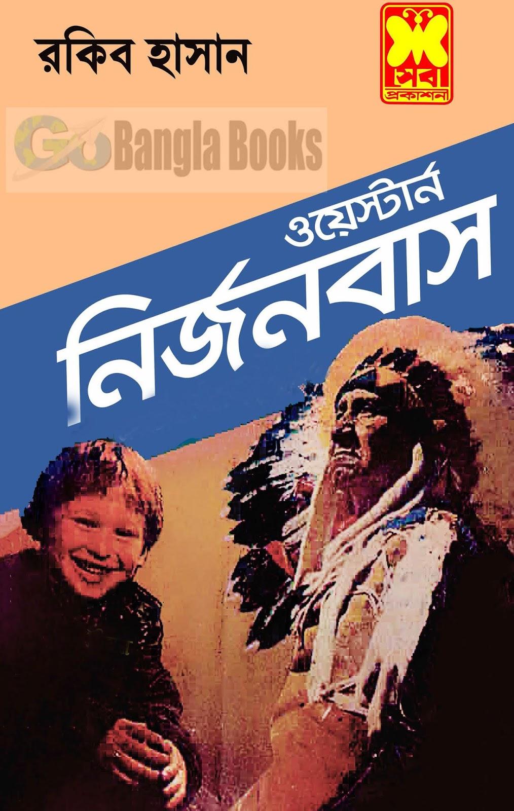 Nirjanbash by Rakib Hassan (Western Series) - Bangla PDF