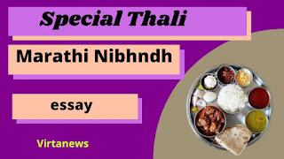 Maharashtrain thali special food essay on Marathi