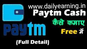 PayTm cash kaise kamaye- Free PayTm cash 2021