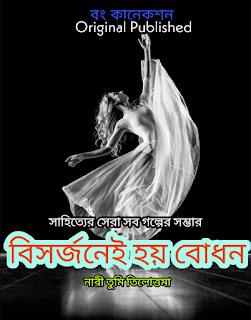 Bengali Story - বিসর্জনেই হয় বোধন - Bangla Golpo - Motivational Story