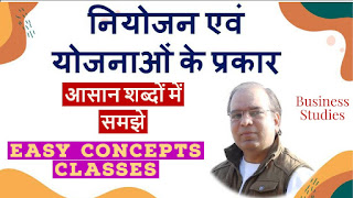 Revision Online Test Series  | Chapter- 4 | नियोजन  | Planning | 12th Business Studies