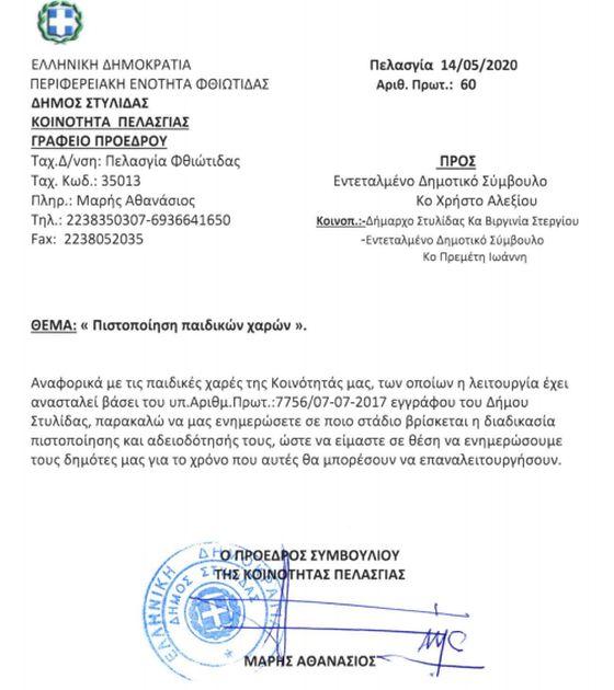 ΠΑΙΔΙΚΕΣ ΧΑΡΕΣ ΠΕΛΑΣΓΙΑΣ - ΔΕΛΤΙΟ ΤΥΠΟΥ