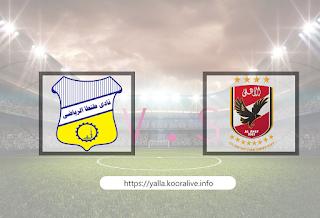 مشاهدة مباراة الاهلي و طنطا 26-9-2020 بث مباشر في الدوري المصري
