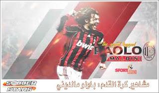 مشاهير كرة القدم باولو مالديني