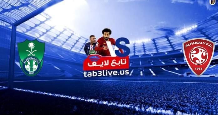 نتيجة مباراة الأهلي السعودي والفيصلي اليوم 2021/08/13 الدوري السعودي