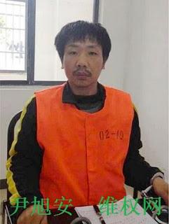 湖北人权扞卫者尹旭安出狱后仍遭迫害 人身自由屡遭侵害
