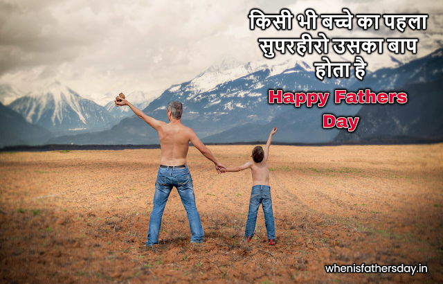 father day 2018 images with quotes