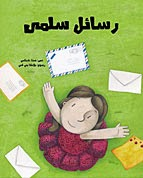 Salma´s Letters