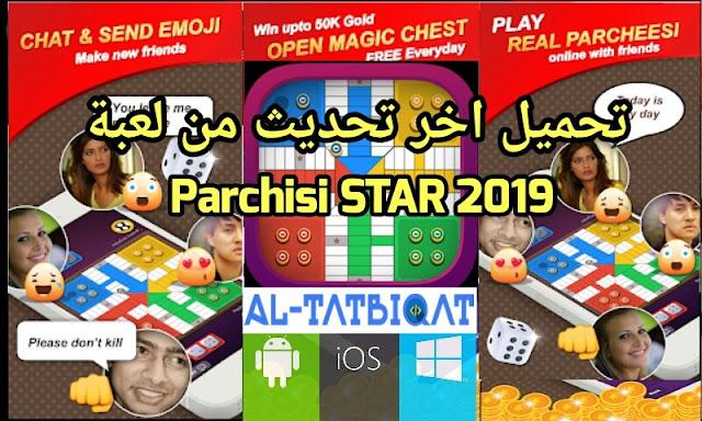 تحميل Parchisi STAR Online 2020 اخر اصدار
