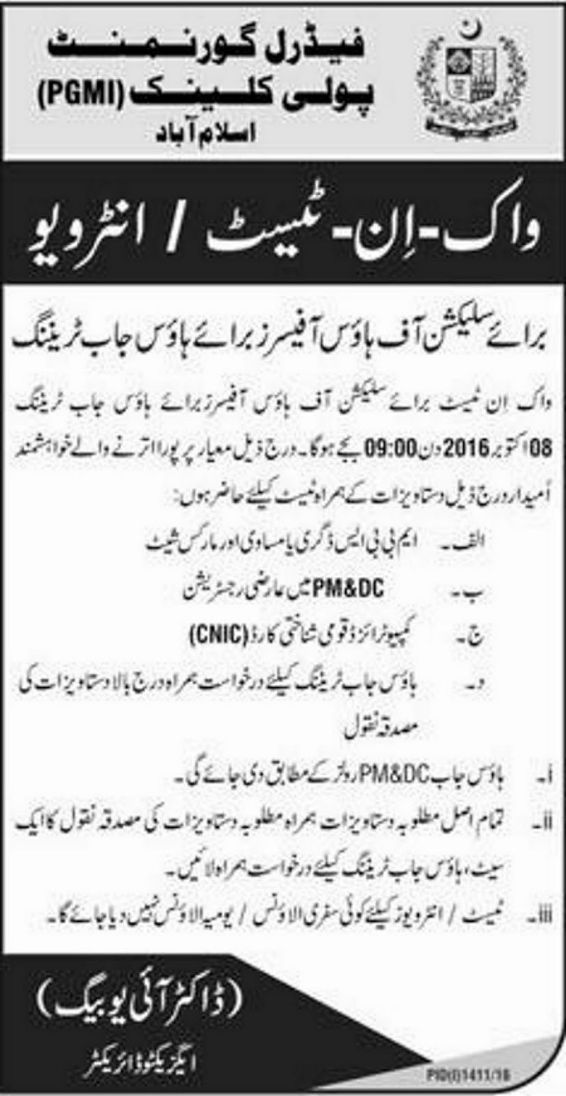 House Officer Jobs in Federal Government Poly Clinic Jobs in