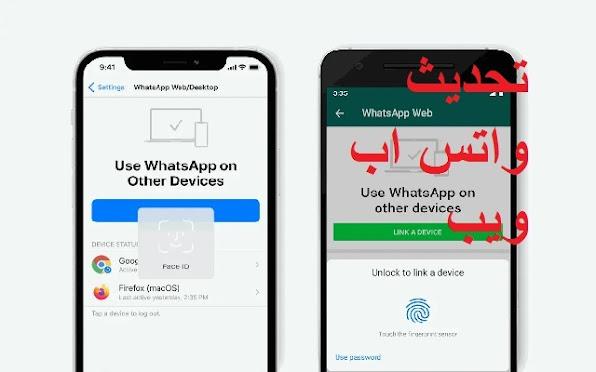 تحديث واتساب ويب اخر إصدار مع ميزة المصادقة البيومترية لحماية حسابك من السرقة والإختراق