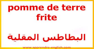 pomme de terre frite    البطاطس المقلية