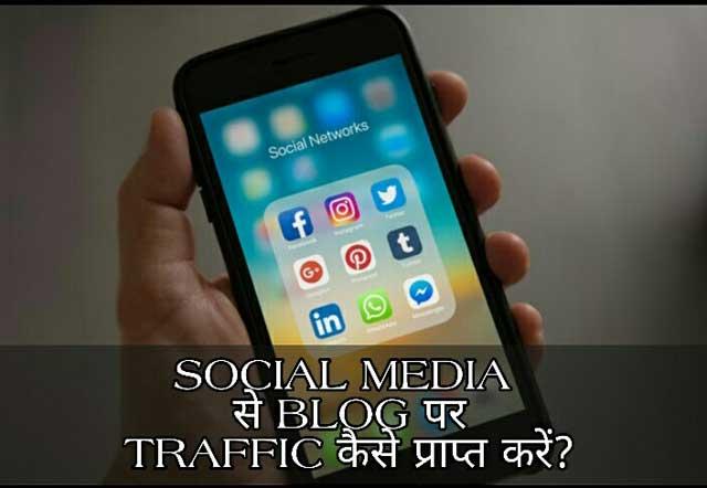 SOCIAL MEDIA से BLOG पर TRAFFIC कैसे प्राप्त करें?