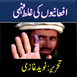afghani nation