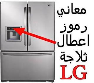 معاني رموز اعطال ثلاجة LG