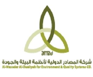 اعلان توظيف بشركة المصادر الدولية لأنظمة البيئة و الجودة