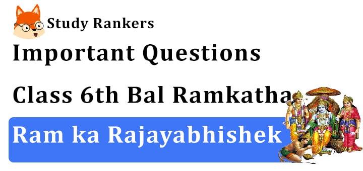 Important Questions for Class 6th राम का राज्याभिषेक Hindi