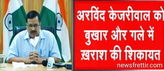 दिल्ली के CM अरविन्द केजरीवाल की तबियत खराब , होगा उनका भी क्रोना टेस्ट देखिये कही उनको तो नही है क्रोना वायरस...