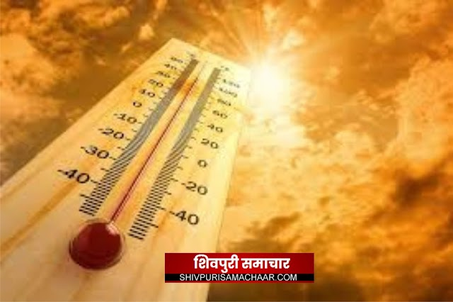 4 दिन रौद्र रूप के बाद थोड़े से शांत हुए सूर्य देव, पारा लुढ़कर 39 पर / Shivpuri News
