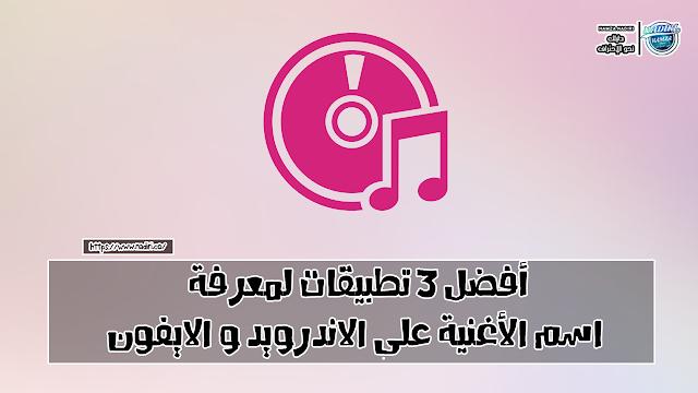 أفضل 3 تطبيقات لمعرفة اسم الأغنية على الاندرويد و الايفون
