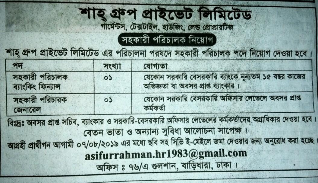 Shah Group Private Limited job circular 2019. শাহ্ গ্রুপ প্রাইভেট লিমিটেড নিয়োগ বিজ্ঞপ্তি ২০১৯