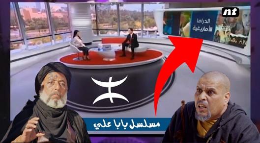 مسلسل بابا علي الامازيغي