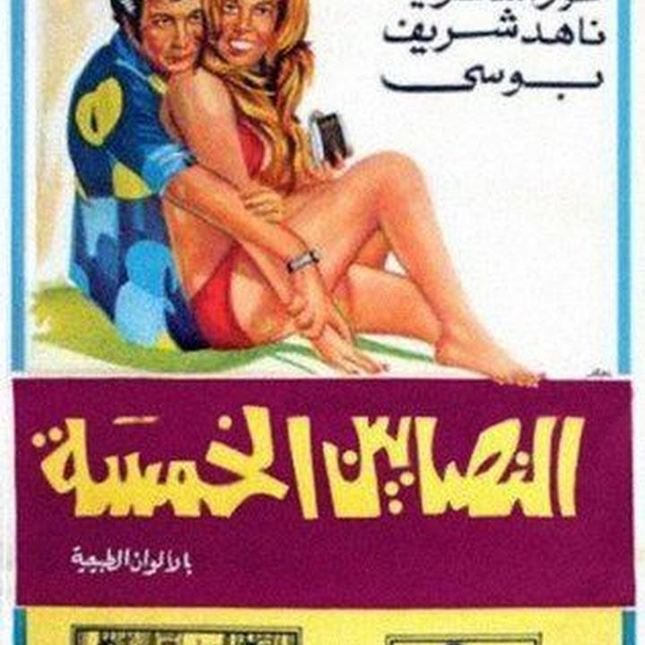 فيلم النصابين الخمسة نور الشريف ناهد شريف بوسي 1974