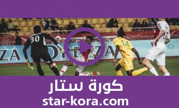 مباراة موناكو ونانت بث مباشر