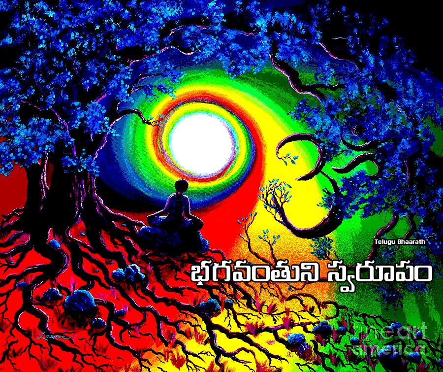 భగవంతుని స్వరూపం ఎటువంటిది - Hindu Dharmalo Bhagawantuni Swaroopam yetuvantidi