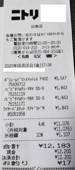ニトリ 田無店 2020/6/5のレシート