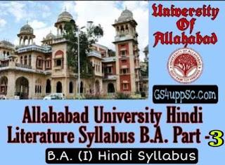 Allahabad university BA part 3 hindi syllabus