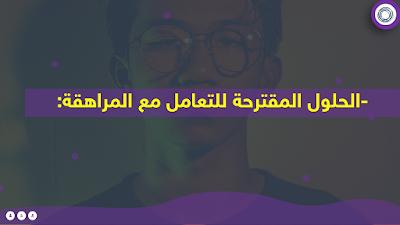 -الحلول المقترحة للتعامل مع المراهقة: