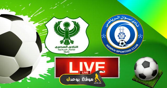 بث مباشر مشاهدة مباراة المصري ضد أسوان 31-5-2021 في كأس مصر