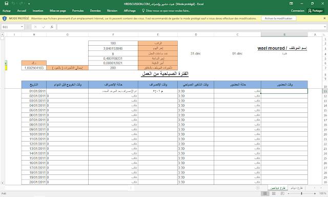 تحميل نموذج حضور وانصراف الموظفين Excel