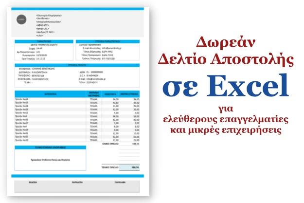Δωρεάν Ηλεκτρονικό Δελτίο Αποστολής σε EXCEL