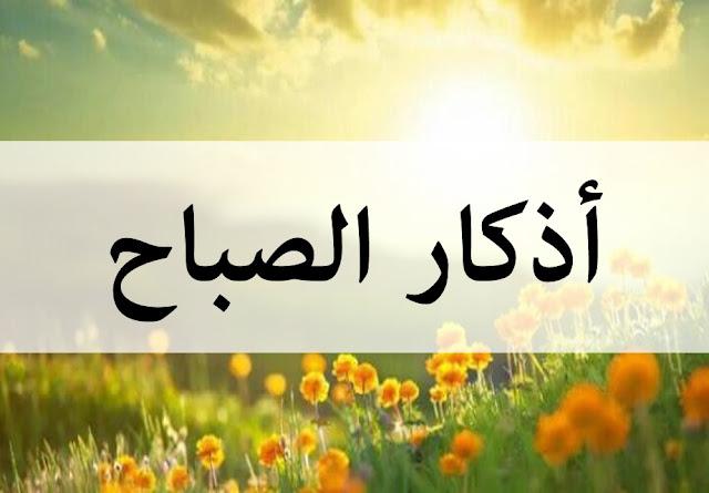 أذكار الصباح, أذكار الصباح كاملة, صباح الخير, صباحيات, منوعات, Citation for morning,