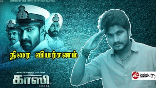 Ghazi Movie Video Review