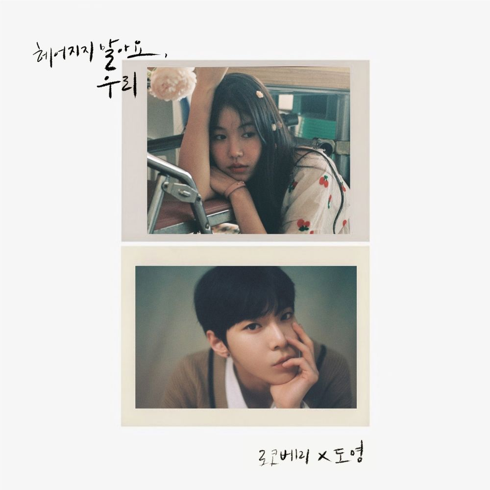 ROCOBERRY, DOYOUNG – Don't say goodbye – Single