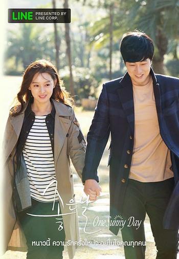 One Sunny Day (2014) วันฟ้าใส (ซับไทย)