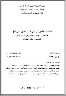 مذكرة ماجستير: انتهاكات حقوق الإنسان خلال الحرب على غزة PDF