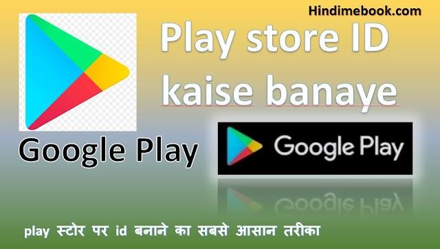Play store ki id kaise banaye हिंदी में जानिए / hindi me pro [2020]