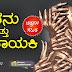 ಅವನು ಮತ್ತು ಅಮಾಯಕಿ : True Sad Story ebook of Lady Lecturer in Kannada