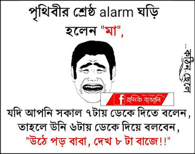 Maa - The Best and Funny Alarm Clock