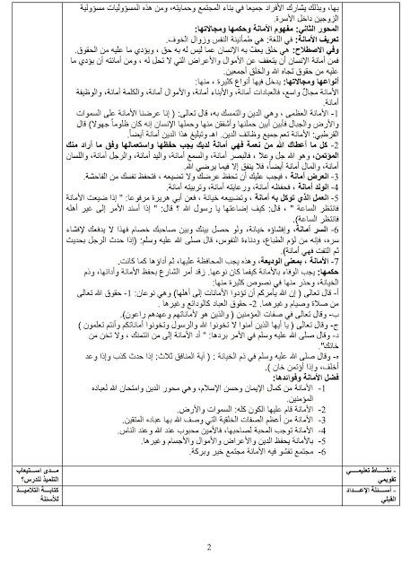 حق الله الوفاء بالأمانة والمسؤولية مدخل القسط للسنة الأولى باك مقرر التربية الإسلامية الجديد.
