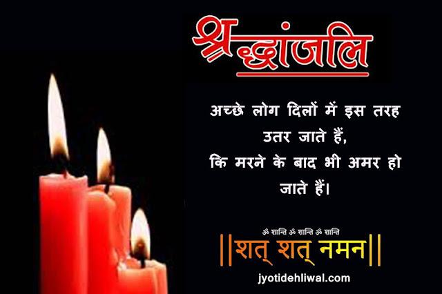 21 श्रद्धांजलि मैसेज/शोक संदेश (Condolence Message In Hindi)