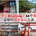 文冬(Bentong)20个景点,足够你待彭亨玩几天!