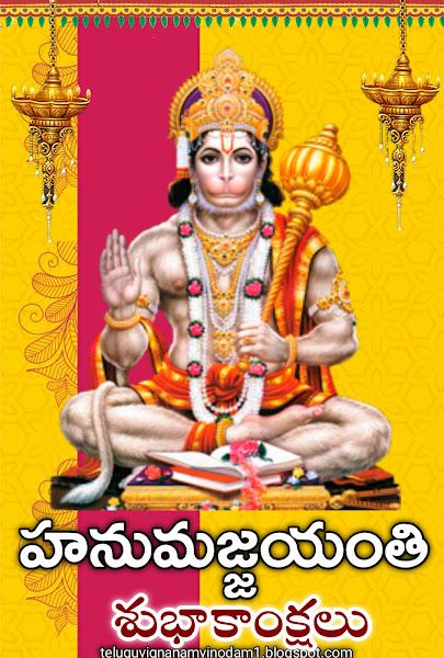 Hanumath Jayanthi wishes images in telugu