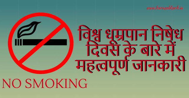 Important Information About World Smoking Prohibition Day